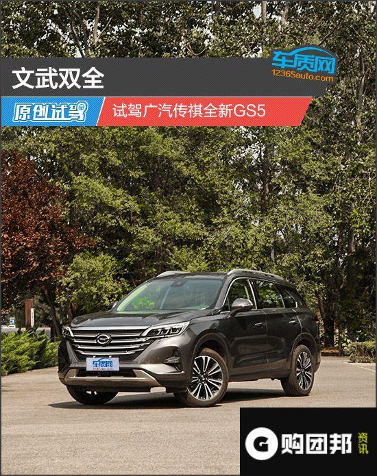 文武双全 试驾广汽传祺全新GS5