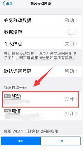 iPhone XS Max 如何单独关掉一张 SIM 卡?