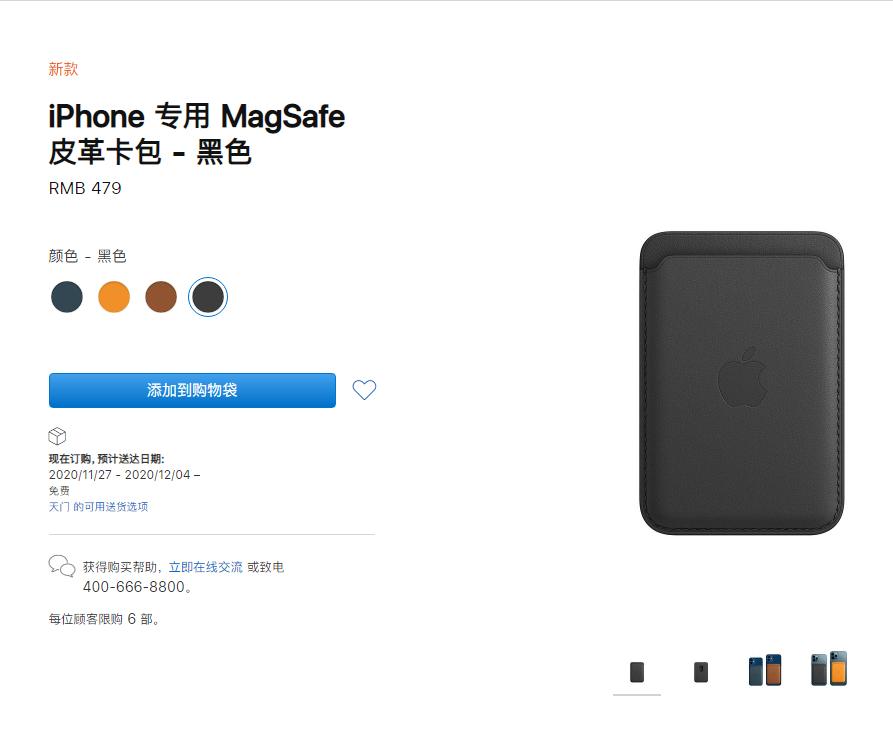为 iPhone 12 进行无线充电时需要注意哪些问题?